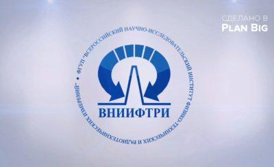 Отчётный видеоролик MetrolExpo-2017 для ФГУП ВНИИФТРИ