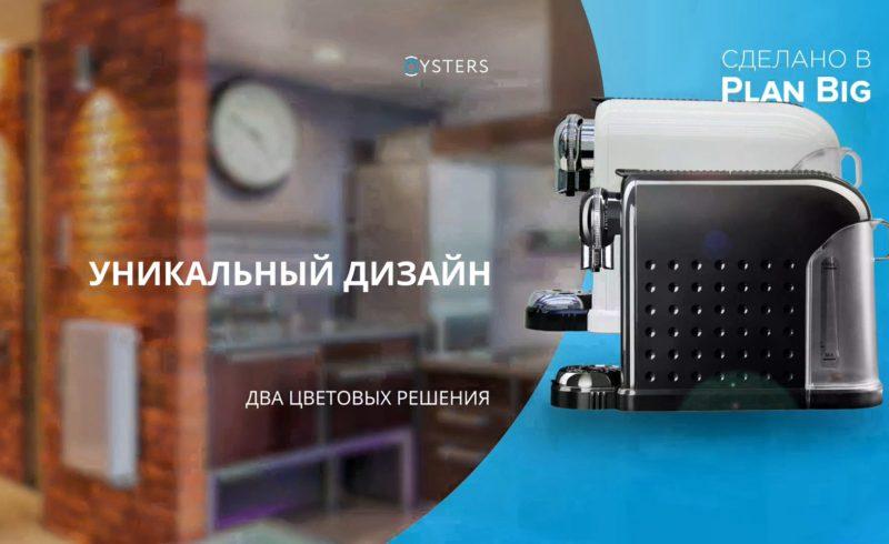 Рекламный видеоролик кофемашины Oysters