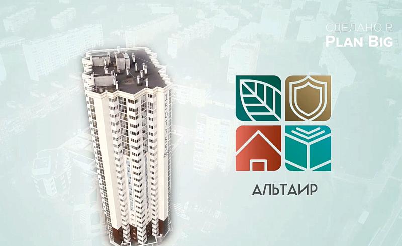 Презентационное видео жилого комплекса «Альтаир»