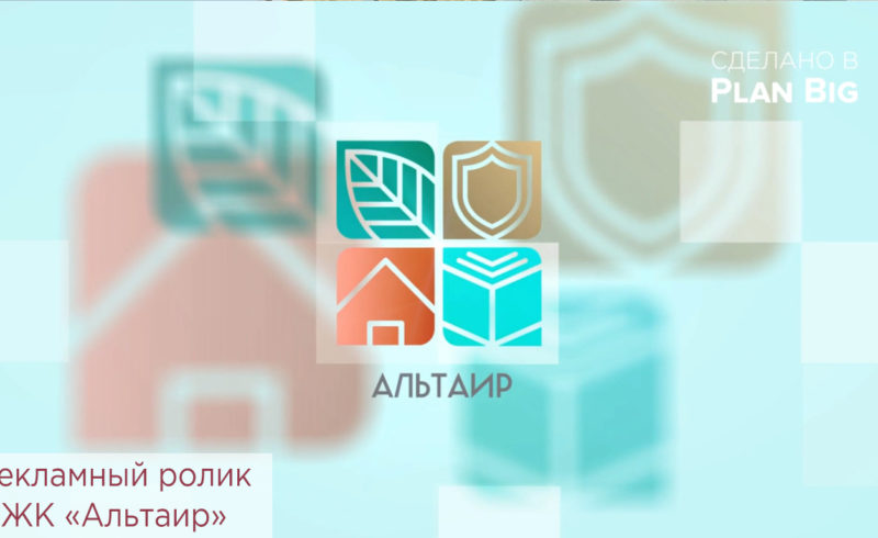 Рекламный ролик ЖК Альтаир