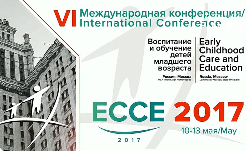 Видеосъёмка мероприятий. Отчётный видеоролик конференции ECCE 2017.