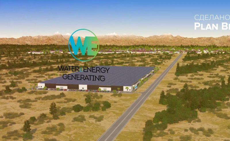 Видеоролик на основе 3D анимации для Water and Energy Inc