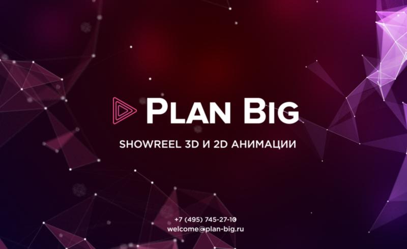 Showreel по направлению 2D- и 3D- анимации